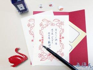 小手紙 季めぐりの詩 赤