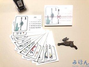 暦カード いきもの暦