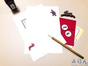 洋手紙 兎と亀