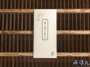 一筆箋 短冊 ペン先とインク壺