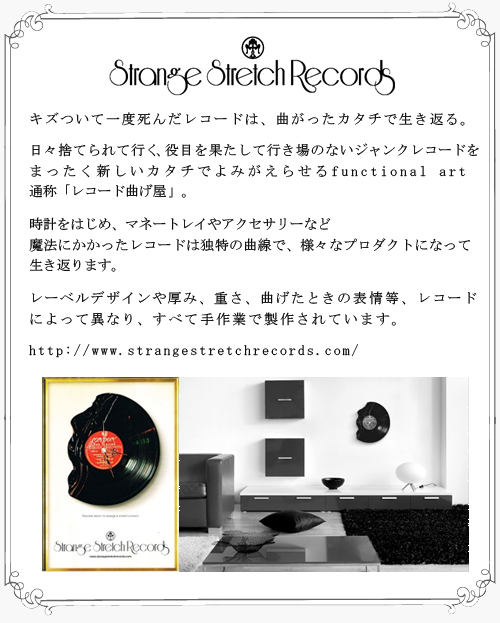 Strange Stretch Records レコード曲げ屋 profile