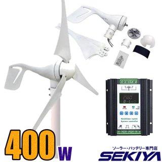 12V/24V 400W 風力発電機 コントローラー付