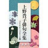 上野貴子俳句全集2000~2010年