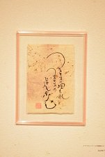 手作り和紙俳句作品
