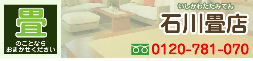 琉球畳専門店の石川畳店