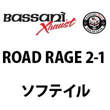 バッサニ Road Rage 2-1 マフラー ソフテイル