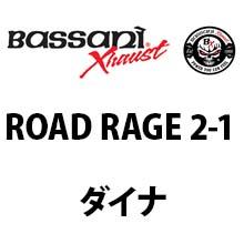 バッサニ Road Rage 2-1 マフラー ダイナ