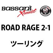 バッサニ Road Rage 2-1 マフラー ツアラー
