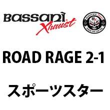 バッサニ Road Rage 2-1 マフラー スポーツスター