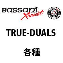 バッサニ TRUE-DUALS 独立管 ツアラー