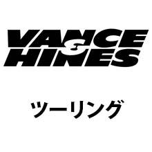 バンス&ハインツ・ツーリングモデル マフラー