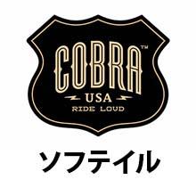 コブラ ソフテイルモデル マフラー