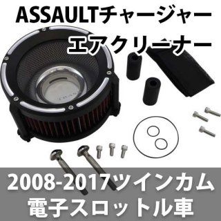 トラスクパフォーマンス ASSAULT チャージ エアクリーナー リバースカット 08-17ツインカムの電子スロットルモデル 1010-2046