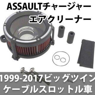トラスクパフォーマンス ASSAULT チャージ エアクリーナー リバースカット 99-17ビッグツイン CV/EFI ケーブルスロットル車 1010-2049