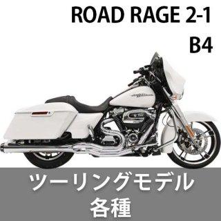 バッサニ Road Rage 2-1 B4 フルエキゾーストシステム マフラー メガフォン クローム 2017-20 ツーリング 1800-2129
