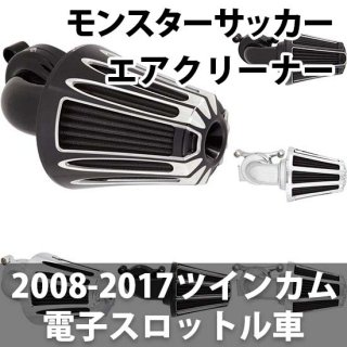 アレンネス モンスターサッカー エアクリーナー 10-GAUGE ブラックアノダイズ 08-17ツインカムの電子スロットルモデル 1010-2109