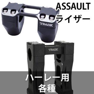 トラスクパフォーマンス ASSAULT ライザーとクランプ 2インチライズ リバースカット 1インチ径ハンドル用 0602-0821