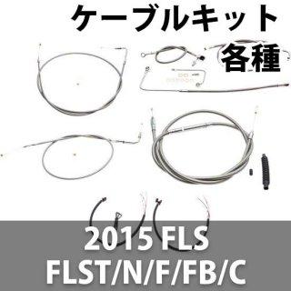 LA チョッパー ケーブル延長キット ステンレス 12-14インチエイプ用 2015 FLS/ FLSTN, FLSTF/B, FLSTC 0610-1796