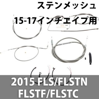 LA チョッパー ケーブル延長キット ステンレス 15-17インチエイプ用 2015 FLS/ FLSTN, FLSTF/B, FLSTC 0610-1799