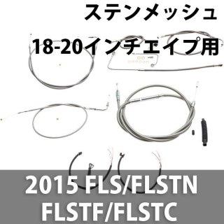 LA チョッパー ケーブル延長キット ステンレス 18-20インチエイプ用 2015 FLS/ FLSTN, FLSTF/B, FLSTC 0610-1802