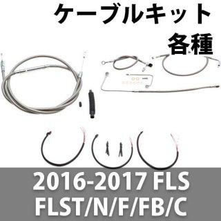 LA チョッパー ケーブル延長キット ステンレス 12-14インチエイプ用 2016-17 FLS/ FLSTN, FLSTF/B, FLSTC 0610-1814