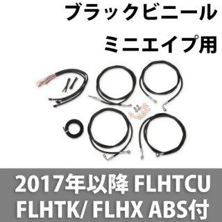 LA チョッパー ケーブル延長キット ブラックビニール ミニエイプ用 2017-18 FLHTCU/ FLHTK/ FLHX ABS付 0610-1941