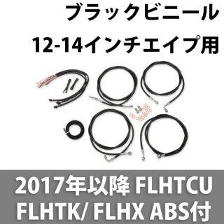 LA チョッパー ケーブル延長キット ブラックビニール 12-14インチエイプ用 2017-18 FLHTCU/ FLHTK/ FLHX ABS付 0610-1944