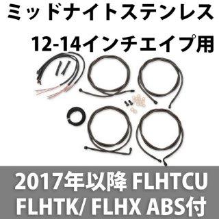 LA チョッパー ケーブル延長キット ミッドナイトステンレス 12-14インチエイプ用 2017-18 FLHTCU/ FLHTK/ FLHX ABS付 0610-1945