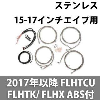 LA チョッパー ケーブル延長キット ステンレス 15-17インチエイプ用 2017-18 FLHTCU/ FLHTK/ FLHX ABS付 0610-1946