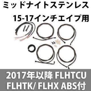 LA チョッパー ケーブル延長キット ミッドナイトステンレス 15-17インチエイプ用 2017-18 FLHTCU/ FLHTK/ FLHX ABS付 0610-1948