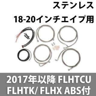 LA チョッパー ケーブル延長キット ステンレス 18-20インチエイプ用 2017-18 FLHTCU/ FLHTK/ FLHX ABS付 0610-1949