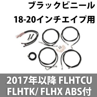 LA チョッパー ケーブル延長キット ブラックビニール 18-20インチエイプ用 2017-18 FLHTCU/ FLHTK/ FLHX ABS付 0610-1950