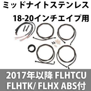LA チョッパー ケーブル延長キット ミッドナイトステンレス 18-20インチエイプ用 2017-18 FLHTCU/ FLHTK/ FLHX ABS付 0610-1951