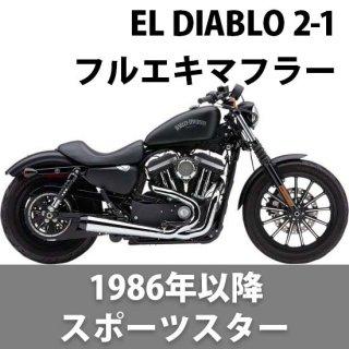 コブラ EL DIABLO 2-INTO-1 マフラー 2014-20 スポーツスター 1800-2162