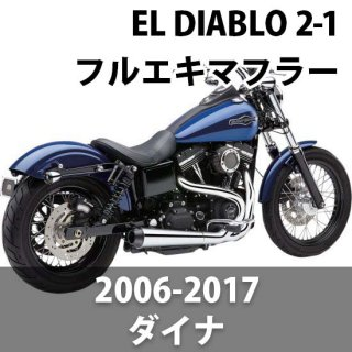 コブラ EL DIABLO 2-INTO-1 マフラー クローム 12-17 ダイナ 1800-2166