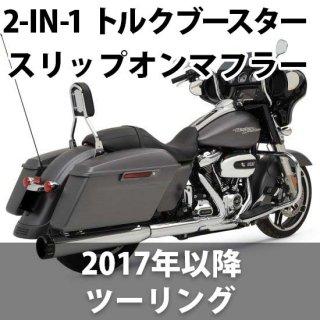クロームワークス 2-INTO-1 トルクブースター コンバージョンキット 4.5インチ HP-PLUS スリップオンマフラー クローム/ブラック 2017-20 ツーリング 1801-1152