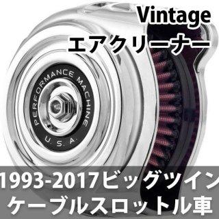 パフォーマンスマシン Vintage エアクリーナー クローム 93-17ビッグツイン CV/EFI ケーブルスロットル車 0206-2130-CH