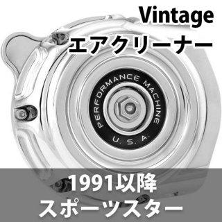 パフォーマンスマシン Vintage エアクリーナー クローム 1991-2020スポーツスター 0206-2132-CH