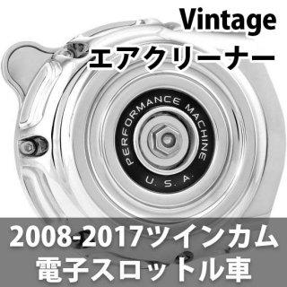 パフォーマンスマシン Vintage エアクリーナー クローム 08-17ツインカムの電子スロットルモデル 0206-2131-CH