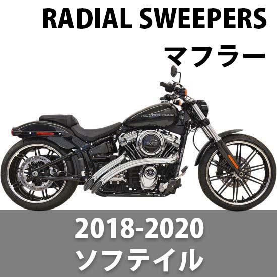 バッサニ RADIAL SWEEPERS マフラー クローム 2018-19 ソフテイル 1800-2244