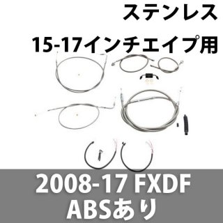 LA チョッパー ケーブル延長キット ステンレス 15-17インチエイプ用 2008-17 FXDF ABSあり 0662-0448