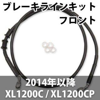 DRAG ブラック フロント ブレーキラインキット ストックサイズ 14-20 スポーツスター XL1200C/XL1200CP ABSなし 1741-5371