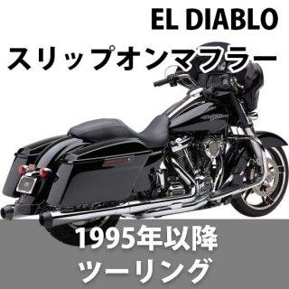 コブラ EL DIABLO スリップオンマフラー クローム 2017-19 ツーリング 1801-1213