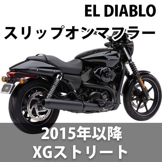コブラ EL DIABLO 4インチ スリップオンマフラー ブラック 2015-19 XGストリート500/700 1801-1217