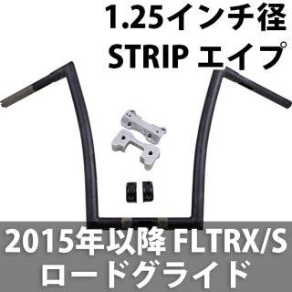 Todd'sサイクル 1-1/4インチ径 ストリップ ハンドル 10インチ クローム 2015-20 FLTRX/Sロードグライド 0601-3982