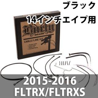 バーリー ケーブル延長キット ブラックビニール 14インチエイプ用 2015-16FLTRX/ FLTRXS ABSアリ 0610-2083