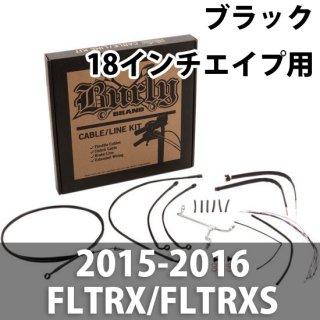 バーリー ケーブル延長キット ブラックビニール 18インチエイプ用 2015-16FLTRX/ FLTRXS ABSアリ 0610-2085
