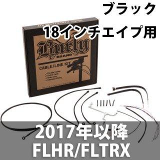 バーリー ケーブル延長キット ブラックビニール 18インチエイプ用 2017-18FLHR/FLTRX ABSアリ 0610-2091