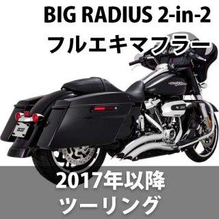 バンス&ハインズ BIG RADIUS 2-in-2 マフラー クローム 2017-20 ツーリング 1800-2234