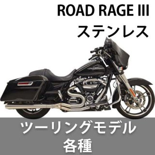 バッサニ Road Rage III ステンレス 2-1 フルエキゾーストシステム マフラー メガフォン 2017-20 ツーリング 1800-2199